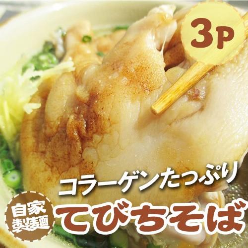 てびちそば テビチ(豚足)の塩漬け入り ×3食分 一度食べたらやみつき 条件付き送料無料