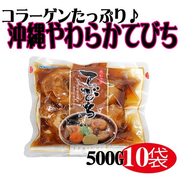 沖縄やわらかてびち 500g×10袋 沖縄 人気 定番 料理 送料無料