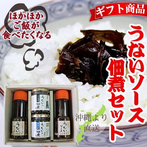 ギフト うないソース・佃煮セット(うないソース×2、昆布佃煮、もずく佃煮) 沖縄 送料無料