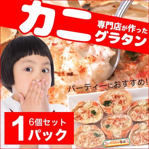 グラタン専門店が作った かに甲羅グラタン6個入り×1パック 島根県 人気 パーティー 条件付き送料無料