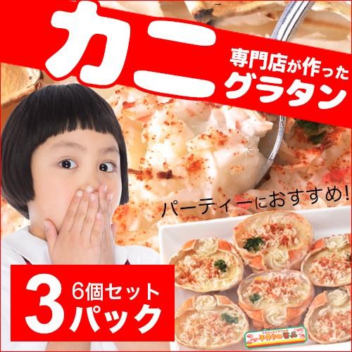グラタン専門店が作った かに甲羅グラタン6個入り×3パック 島根県 人気 パーティー 条件付き送料無料