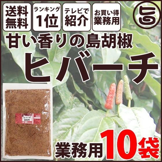 業務用 ヒバーチ 袋入り 250g×10袋 沖縄 人気 調味料 胡椒 土産 ヒハツ 送料無料