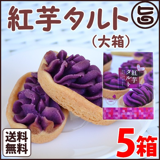 紅芋タルト大箱 12個入り×5箱 沖縄 定番 人気 土産 条件付き送料無料