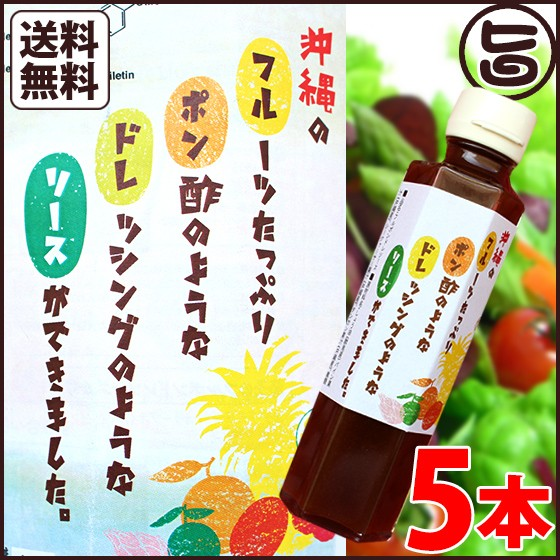 フルポンドレソース 150ml×5瓶 おすすめ 新定番 黒糖 送料無料