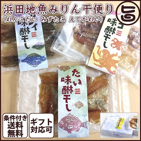 ギフト 浜田地魚みりん干便り(れんこだい みずたこ えてがれい) 島根県 中国地方 条件付き送料無料