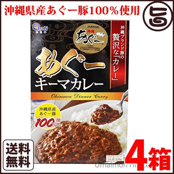 あぐーキーマカレー220g×4箱 沖縄県産あぐー豚100%使用 沖縄人気 土産 たけしの家庭の医学 ターメリック クルクミン 送料無料