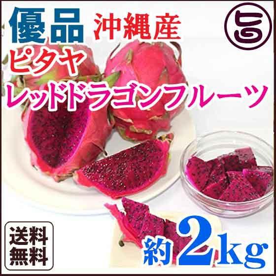 優品 沖縄産 ピタヤ レッドドラゴンフルーツ 約4kg 沖縄 条件付き送料無料