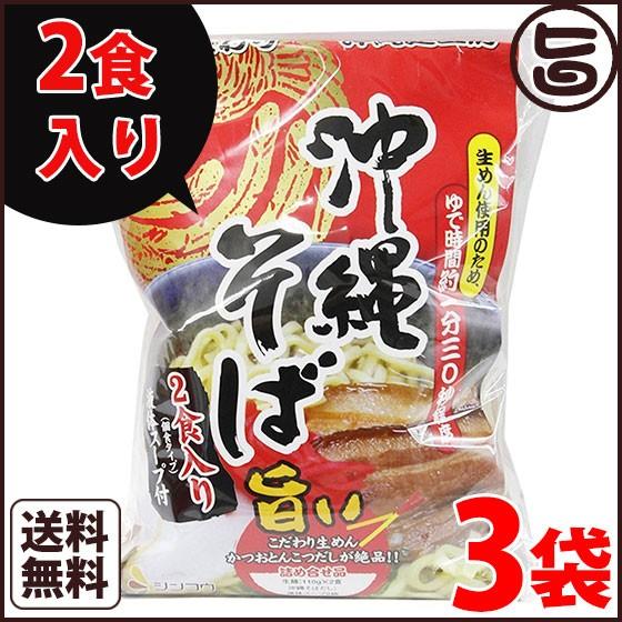 沖縄そば(袋)2食入り×3袋 こだわり生めんとかつおとんこつだし 沖縄のソウルフード 送料無料