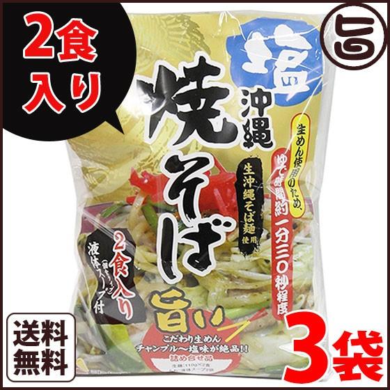 沖縄 塩焼きそば (袋) 2食入り×3袋 こだわりの生めんとチャンプルー塩味のソース 送料無料