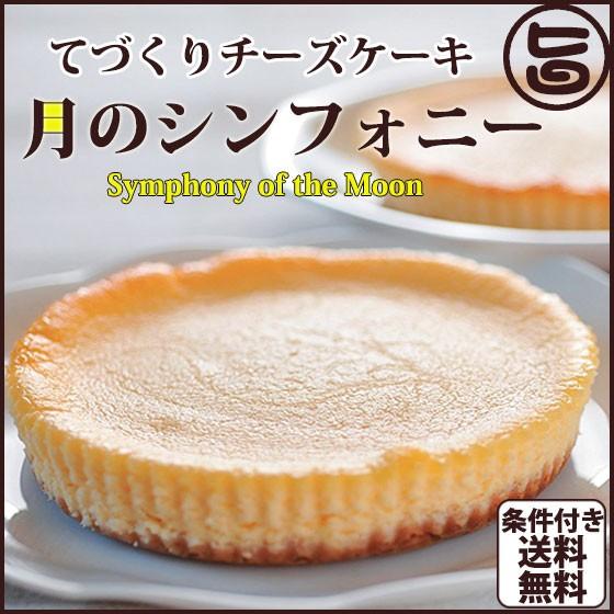 最高級チーズケーキ 月のシンフォニ〜交響曲〜 条件付き送料無料