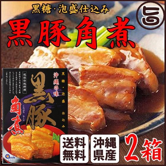 黒豚 角煮 250g×2箱 琉球伝統料理 黒豚肉 泡盛 黒糖 仕込み 簡単調理 送料無料