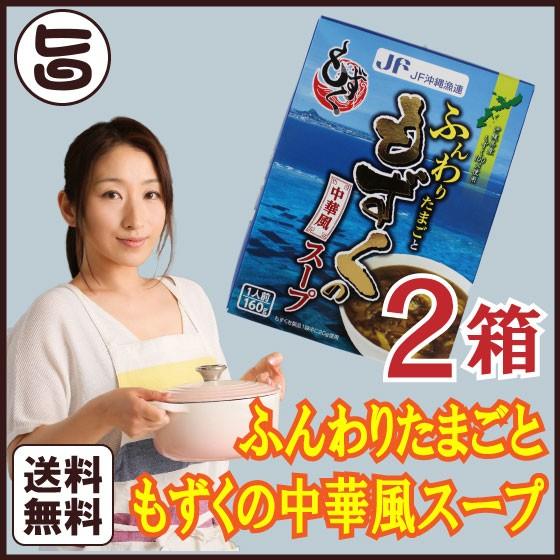 ふんわりたまごともずくの中華風スープ160g×2箱 沖縄 国産 送料無料