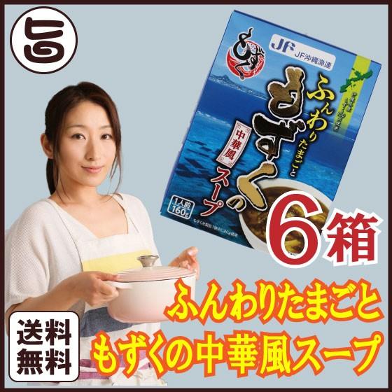 ふんわりたまごともずくの中華風スープ160g×6箱 沖縄 国産 送料無料