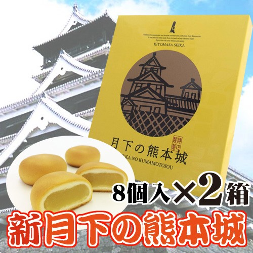 新 月下の熊本城 8個入×2箱 熊本県 九州 復興支援 人気 条件付き送料無料