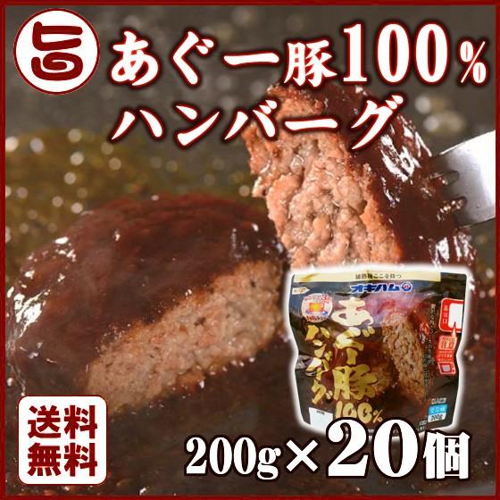 あぐー豚100% ハンバーグ 200g×20個 沖縄 土産 簡単調理 おかず 条件付き送料無料