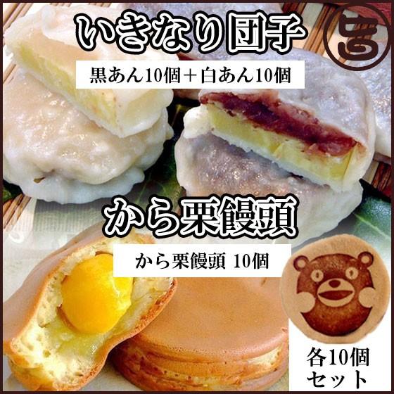 から栗饅頭 10個+いきなり団子 黒あん10個+白あん10個セット 熊本県 九州 条件付き送料無料