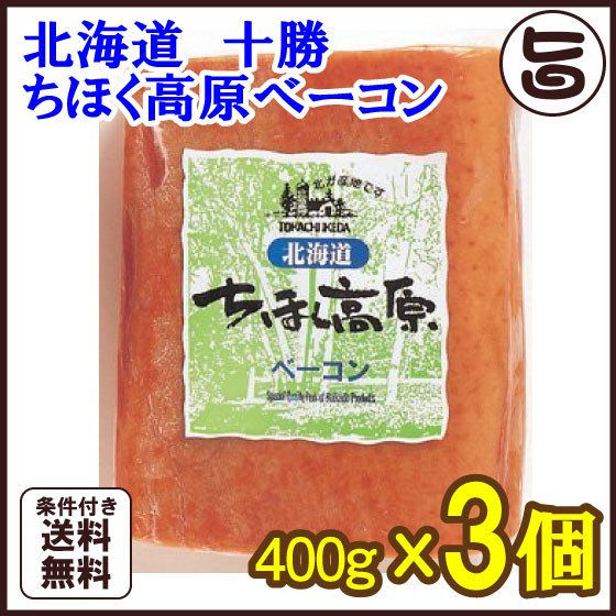 北海道 ちほく高原ベーコン 400g×3個 ブロック 加工肉 お土産 人気 条件付き送料無料