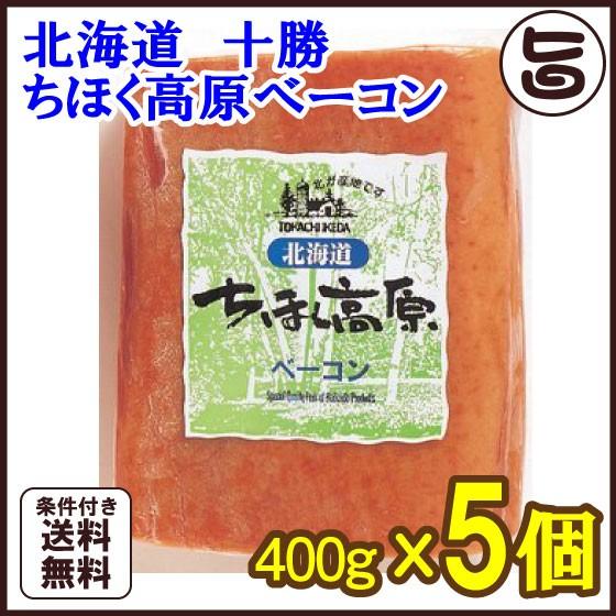 北海道 ちほく高原ベーコン 400g×5個 ブロック 加工肉 お土産 人気 条件付き送料無料