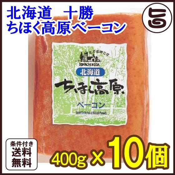 北海道 ちほく高原ベーコン 400g×10個 ブロック 加工肉 お土産 人気 条件付き送料無料