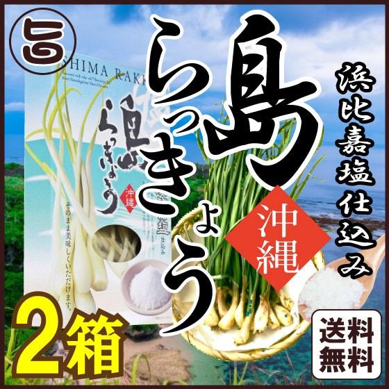 浜比嘉塩仕込み 島らっきょう(酢漬) 60gx2箱 沖縄 送料無料