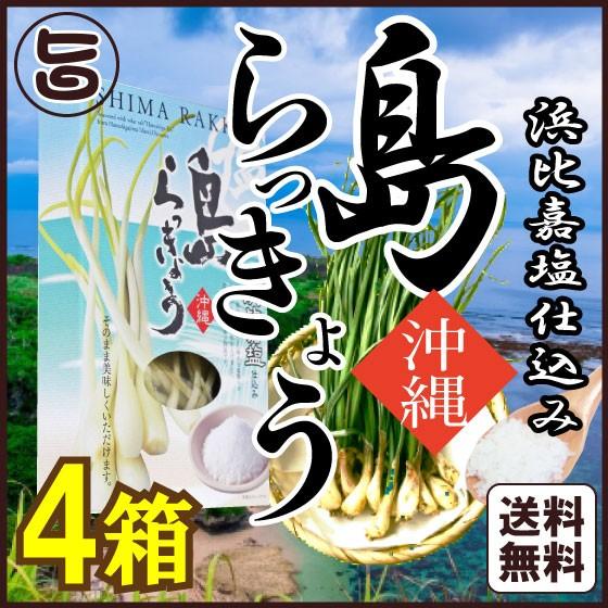 浜比嘉塩仕込み 島らっきょう(酢漬) 60gx4箱 沖縄 送料無料