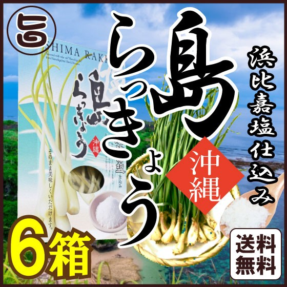 浜比嘉塩仕込み 島らっきょう(酢漬) 60gx6箱 沖縄 送料無料