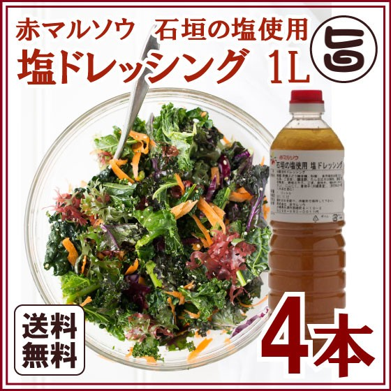 塩ドレッシング 1L×4本 沖縄 人気 ドレッシング お土産 送料無料