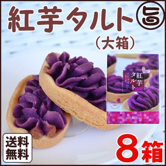 紅芋タルト大箱 12個入り×8箱 沖縄 定番 人気 土産 送料無料