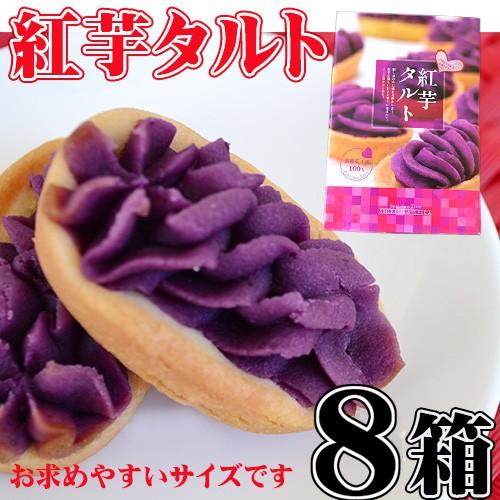 紅芋タルト小箱 5個入り ×8箱 沖縄 定番 人気 土産 条件付き送料無料