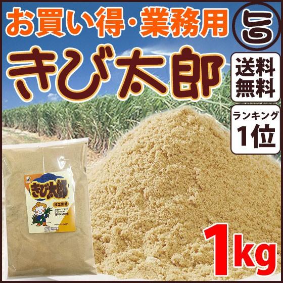 業務用 きび砂糖 きび太郎 1kg 加工黒糖 沖縄 土産 人気 甘味料 乳酸キャベツ 送料無料