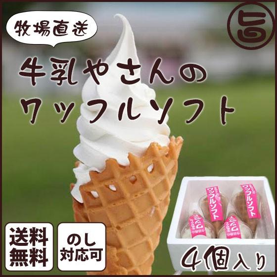ギフト 牛乳やさんのワッフルソフト 4個入り ソフトクリーム 秋田県 牧場直送 送料無料