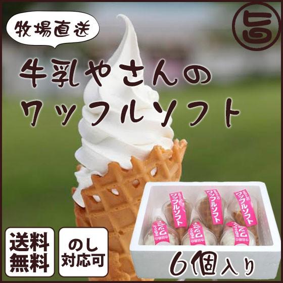 ギフト 牛乳やさんのワッフルソフト 6個入り ソフトクリーム 秋田県 牧場直送 送料無料