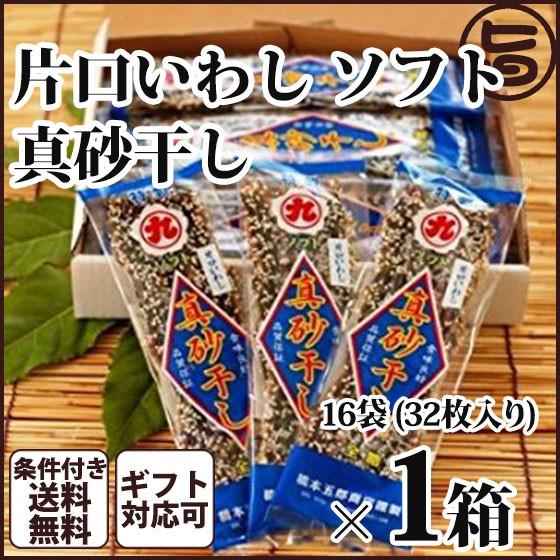 片口いわし ソフト 真砂干し 16袋 (32枚入り)×1箱 千葉県産 みりん干し 鰯 条件付き送料無料
