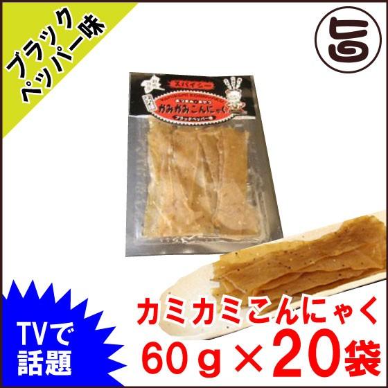カミカミこんにゃく ブラックペッパー味 60g×20袋 噛み噛み こんにゃく 条件付き送料無料