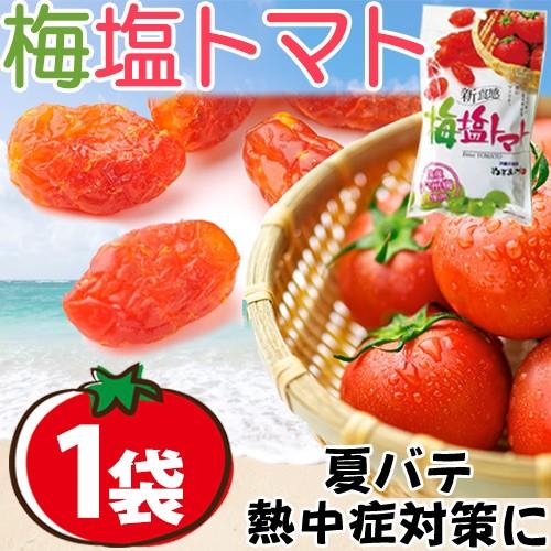 梅塩トマト 120g×1P 沖縄土産 沖縄 土産 人気 送料無料