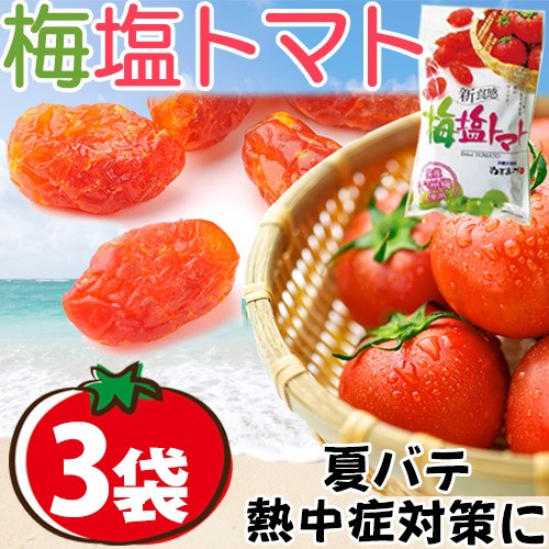 梅塩トマト 120g×3P 沖縄土産 沖縄 土産 人気 送料無料
