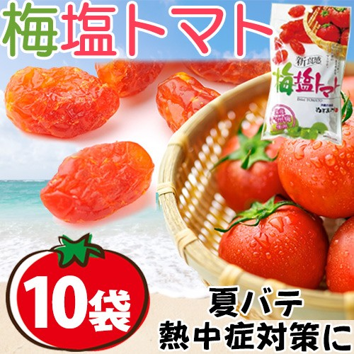 梅塩トマト 120g×10P 沖縄土産 沖縄 土産 人気 送料無料