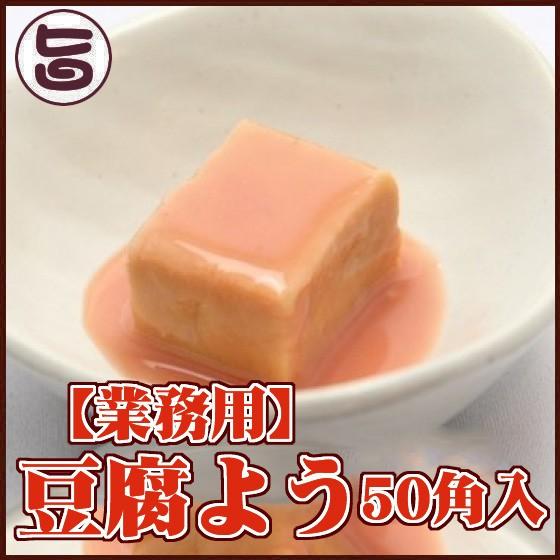 【業務用】 豆腐よう 50角入x1 マリンフーズ 沖縄 お惣菜 珍味 臭豆腐 塩麹 送料無料