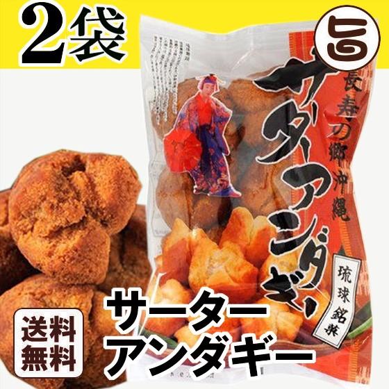 琉球銘菓 サーターアンダギー プレーン 35g (6個入り)×2袋 沖縄土産 土産 秘密のケンミンSHOW 送料無料