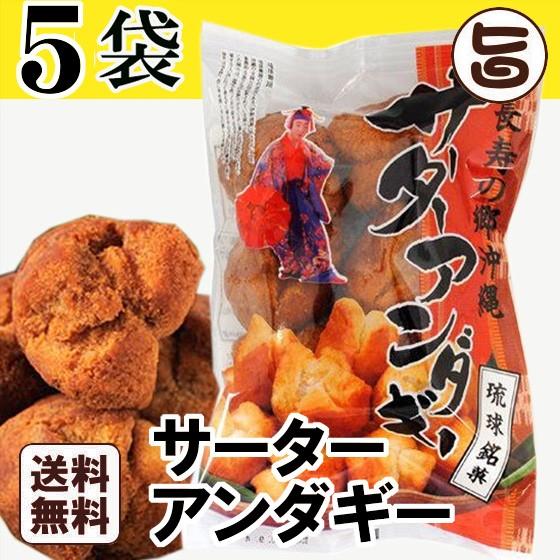 琉球銘菓 サーターアンダギー プレーン 35g (6個入り)×5袋 沖縄土産 土産 秘密のケンミンSHOW 送料無料