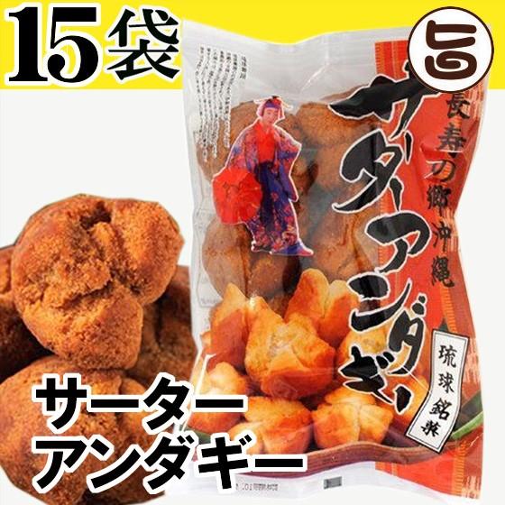 琉球銘菓 サーターアンダギー プレーン 35g (6個入り)×15袋 沖縄土産 土産 秘密のケンミンSHOW 条件付き送料無料