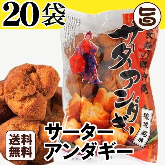 琉球銘菓 サーターアンダギー プレーン 35g (6個入り)×20袋 沖縄土産 土産 秘密のケンミンSHOW 送料無料