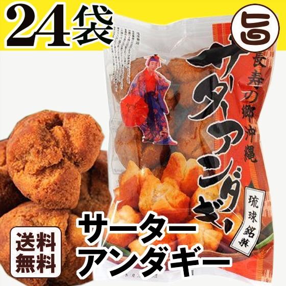 琉球銘菓 サーターアンダギー プレーン 35g (6個入り)×24袋 沖縄土産 土産 秘密のケンミンSHOW 送料無料