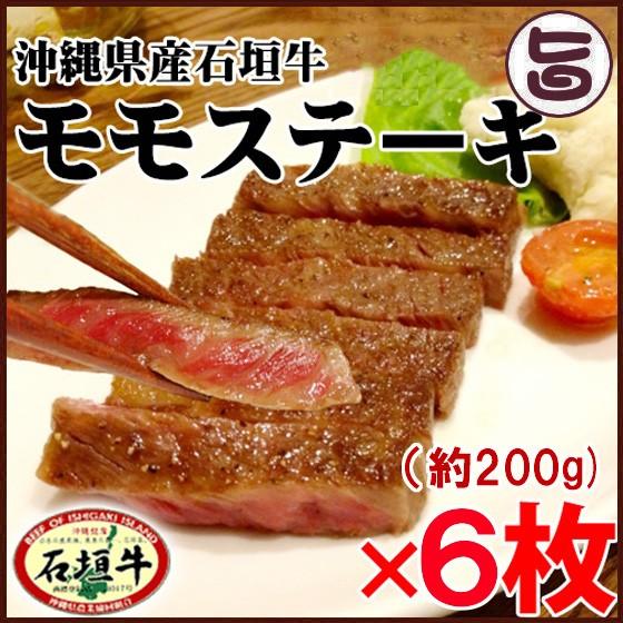沖縄県産 石垣牛 モモステーキ 約200g×6枚 口の中でとろける食感 送料無料