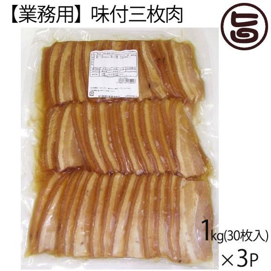 業務用 味付三枚肉 1kg(約30g×30枚入り)×3P 条件付き送料無料