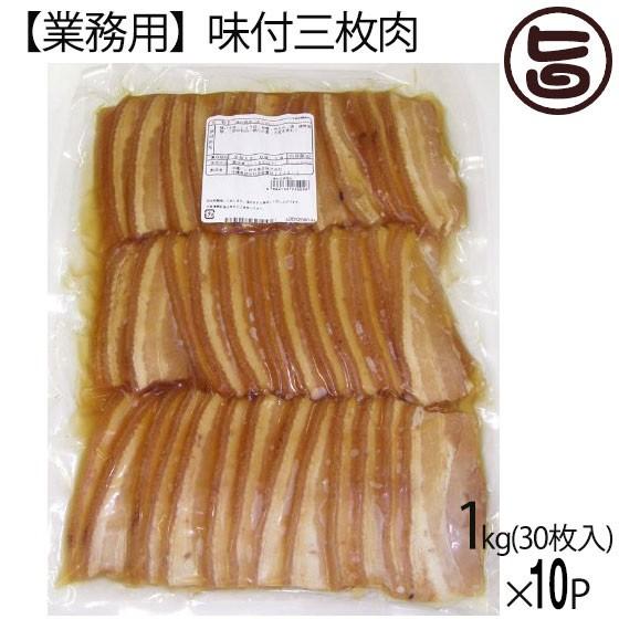 業務用 味付三枚肉 1kg(約30g×30枚入り)×10P 条件付き送料無料