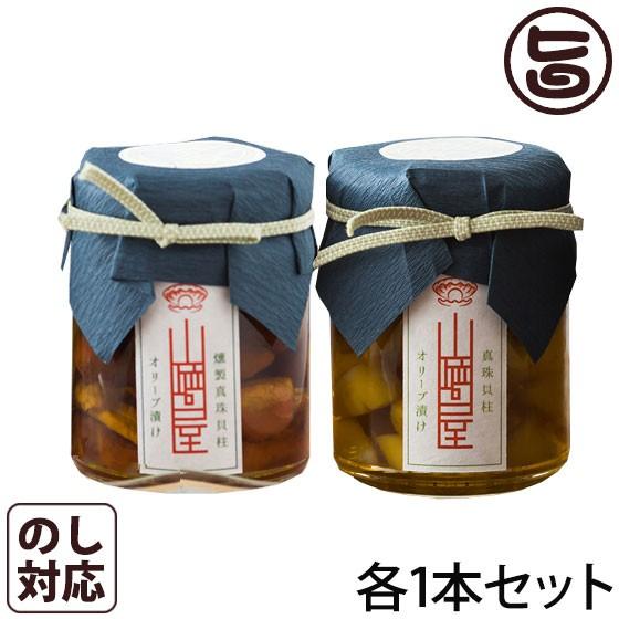 三重県伊勢志摩産 真珠貝柱 オリーブオイル漬け 燻製オリーブオイル漬け 条件付き送料無料