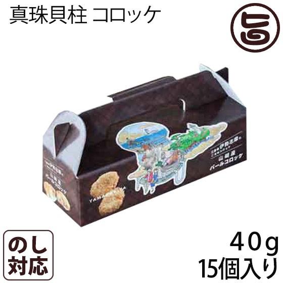 三重県伊勢志摩産 パール 真珠貝柱 コロッケ 40g×15個入り お土産 条件付き送料無料