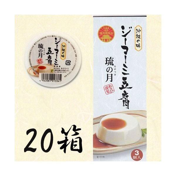 ジーマーミ豆腐 琉の月(るのつき) 3カップ入り×20箱 沖縄 定番 送料無料