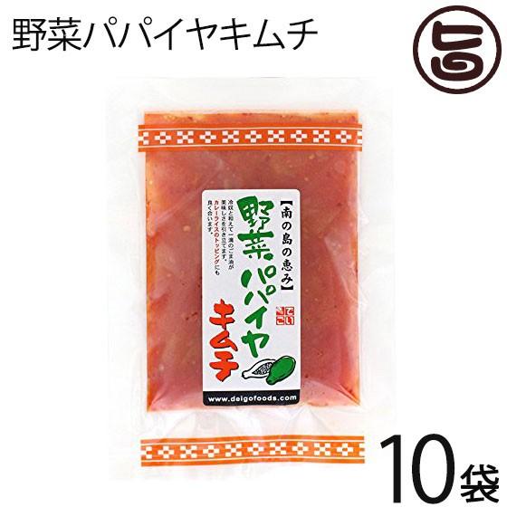 青パパイヤキムチ 袋入り 100g×10袋 沖縄定番食材の青パパイヤ 送料無料
